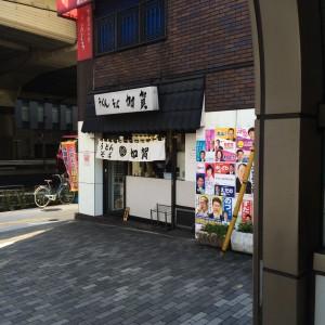 初台駅 うどん そば 加賀