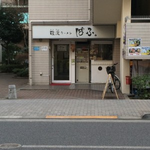 武蔵小金井 ラーメン ばふ