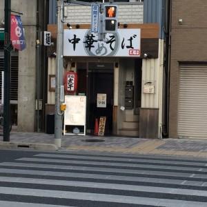 武蔵小金井 ラーメン 丸め