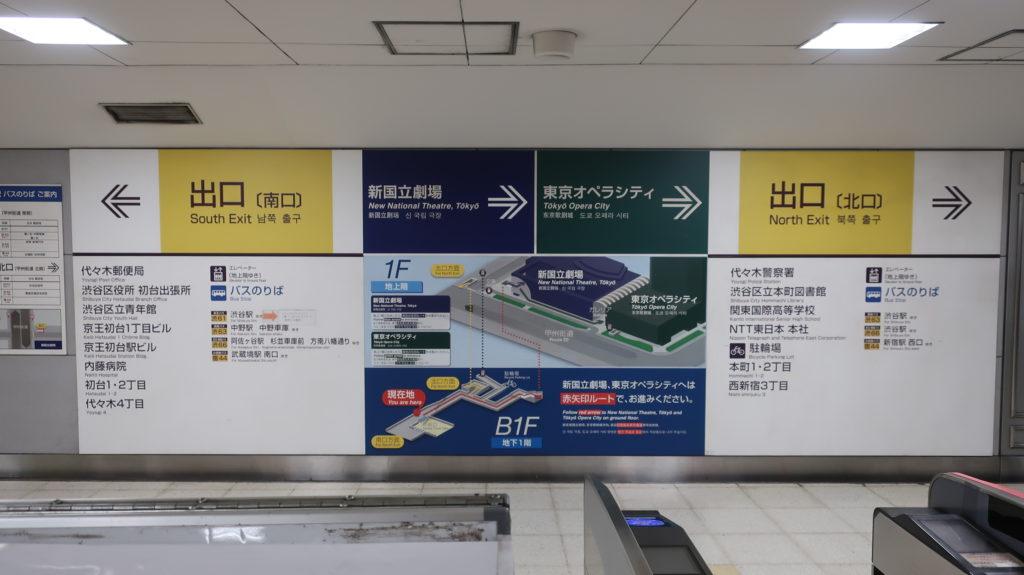 初台駅中央口