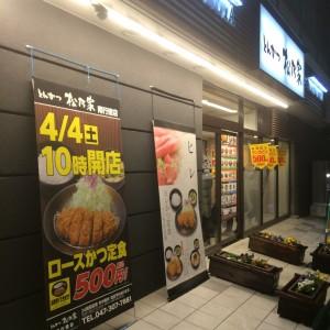 松乃屋 南行徳駅店