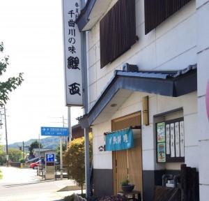 上田 鯉西