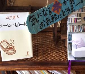 高坂 カフェ