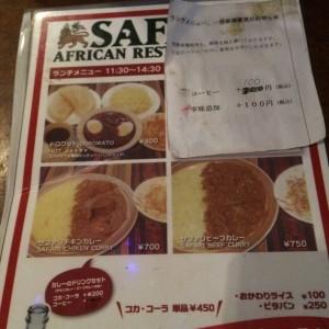 赤坂 アフリカカレー