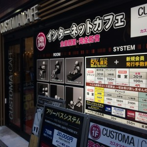 カスタマカフェ 赤坂