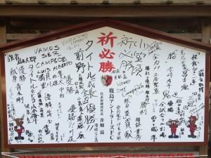 鹿島神宮 アントラーズ 絵馬