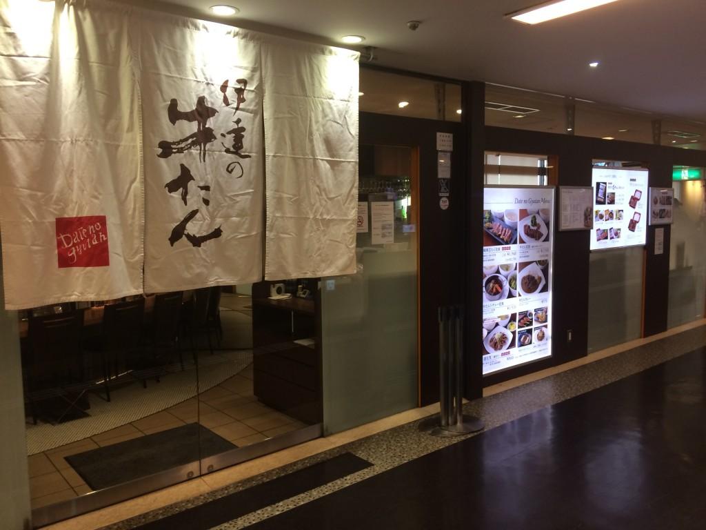 伊達の牛タン 仙台駅