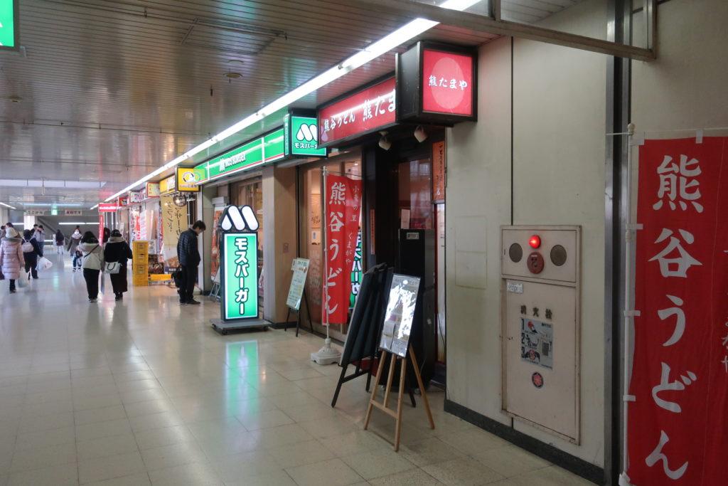 熊谷駅  飲食店