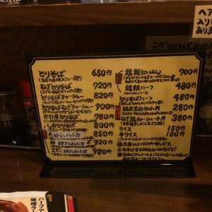 ぬまのアジト ラーメン メニュー