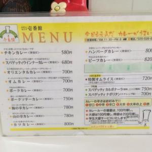 高田駅 安いランチ おすすめ