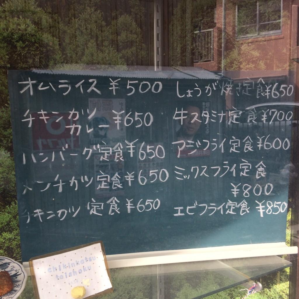 相武台前駅 ミマツ メニュー