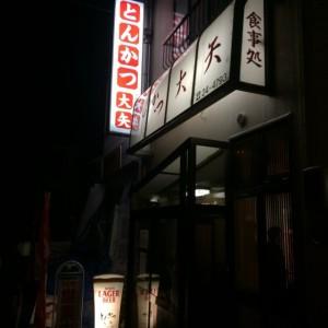 とんかつ大矢 高田駅