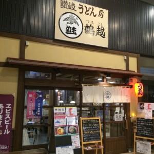 高田駅 ランチ うどん