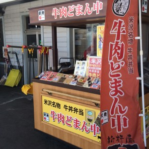 牛肉どまんなか 売店 米沢