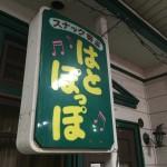 十日町駅ランチ、ホテル、観光のおすすめ/芸術(彫刻)とラーメンと豪雪のまち