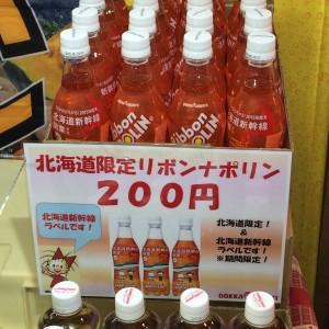 北海道新幹線限定