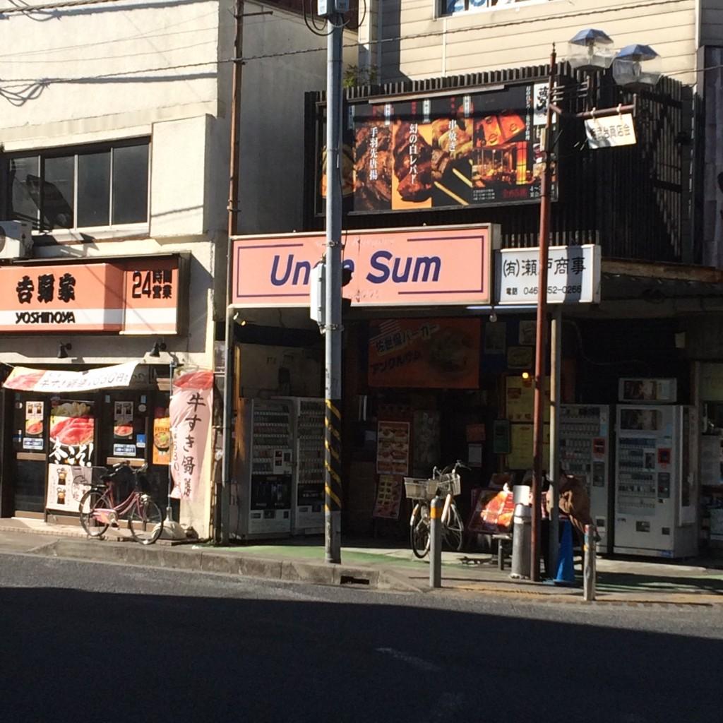 アンクル・サム (Uncle Sum)