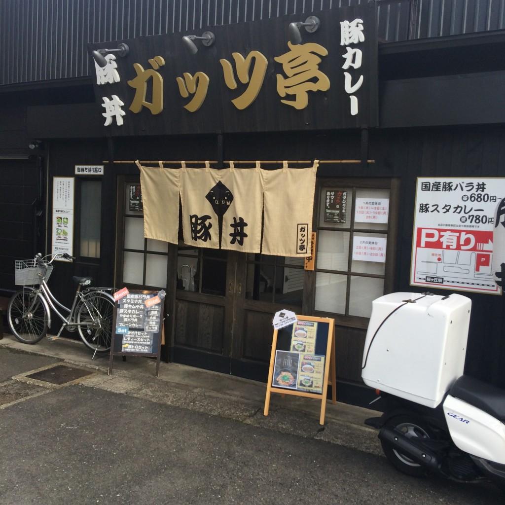 桜ヶ丘 ガッツ亭