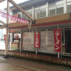 駅前ラーメン 高田駅