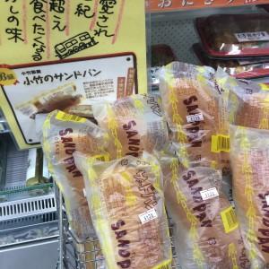 直江津 小竹のパン