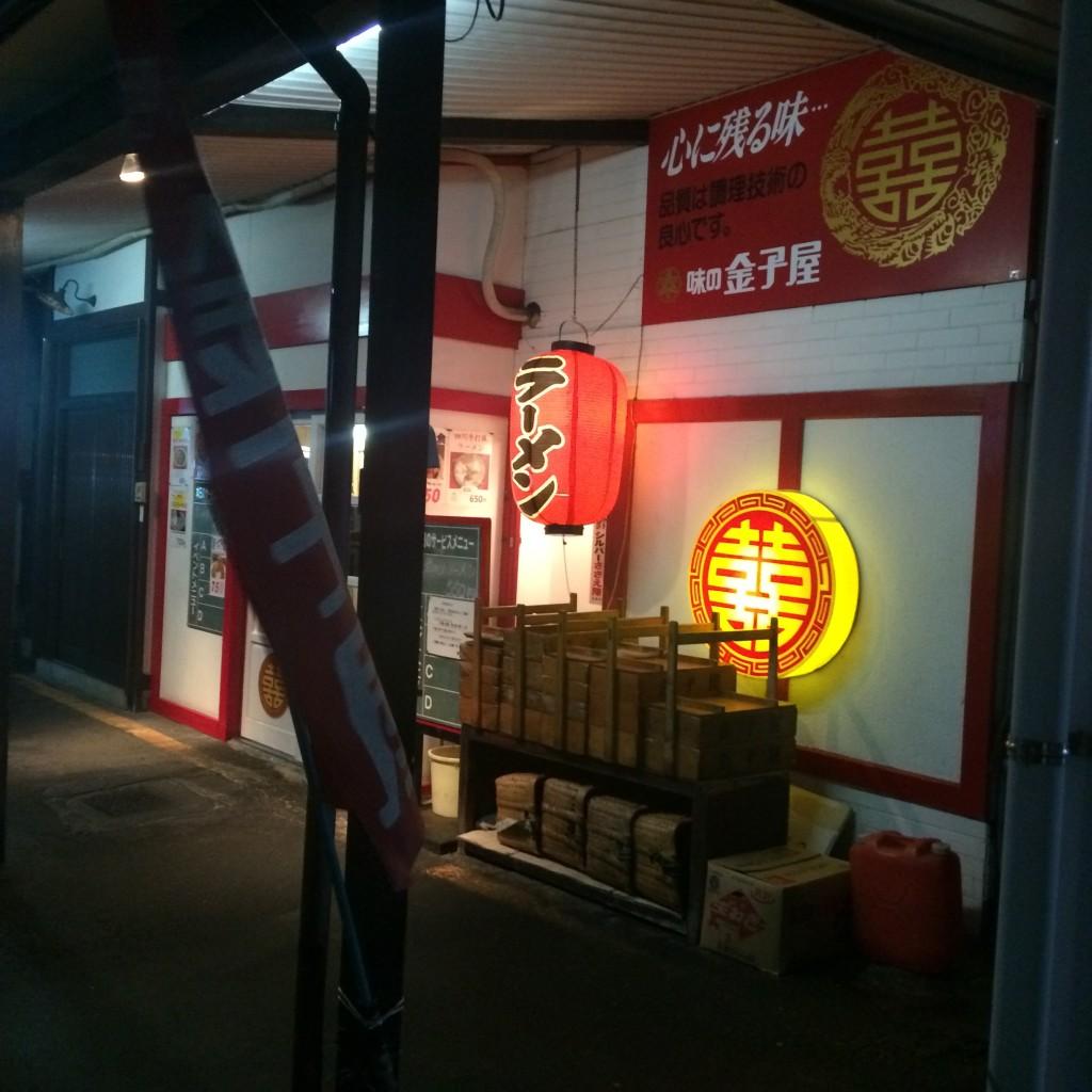 洋風カツ丼 金子屋 本町店