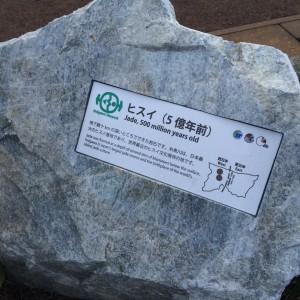 糸魚川 岩石1 ヒスイ
