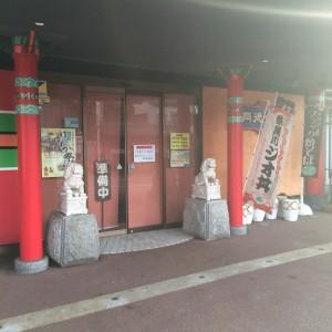 糸魚川駅 月徳飯店
