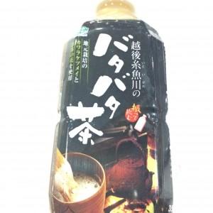 バタバタ茶 糸魚川 お土産