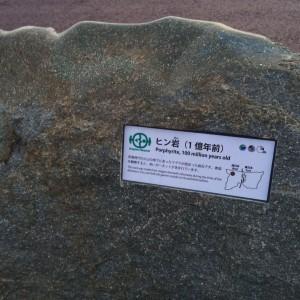 糸魚川 岩石12 ヒン岩