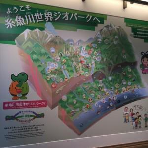 糸魚川駅 世界ジオパーク