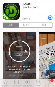 ストロボエッジ アプリ