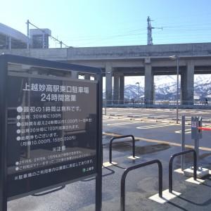 上越妙高駅 駐車場