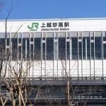 北陸新幹線上越妙高駅(+高田駅)ビジネス・観光ホテルランキング