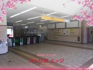 弥生台駅 聖地巡礼