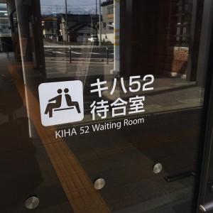 キハ52待合室 糸魚川駅