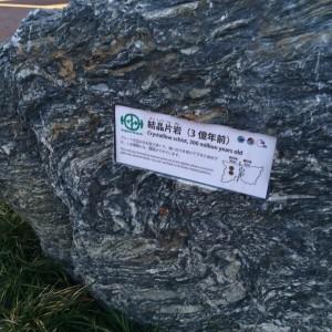 糸魚川 岩石6 結晶片岩
