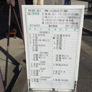 能生駅 バス 時刻表