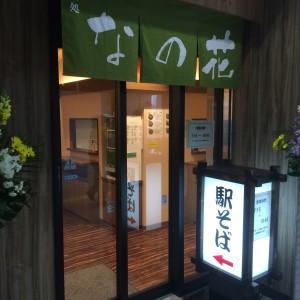 飯山駅 そば