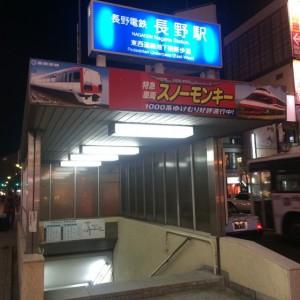 長野電鉄 長野駅