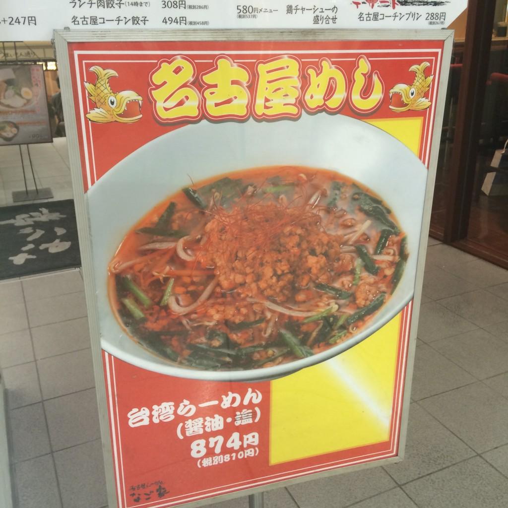 名古屋駅 台湾ラーメン