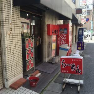 横浜ラーメン壱鉄屋 市川駅 ランチ