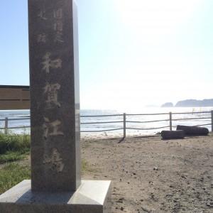 和賀江嶋築港跡