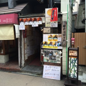 鎌倉コロッケ 鳥小屋