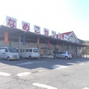 なめこセンター 沼田