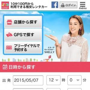 100円レンタカー トップ