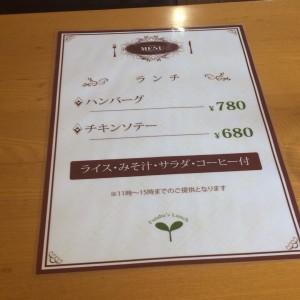 武蔵高萩駅 ランチ
