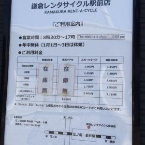 鎌倉駅 レンタカー