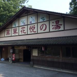 丸山鉱泉旅館