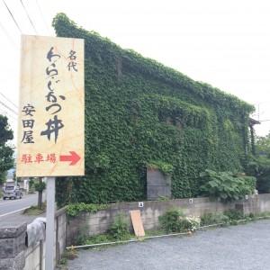 安田屋 西武秩父駅