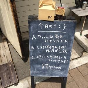 戸田駅 食事 カフェ